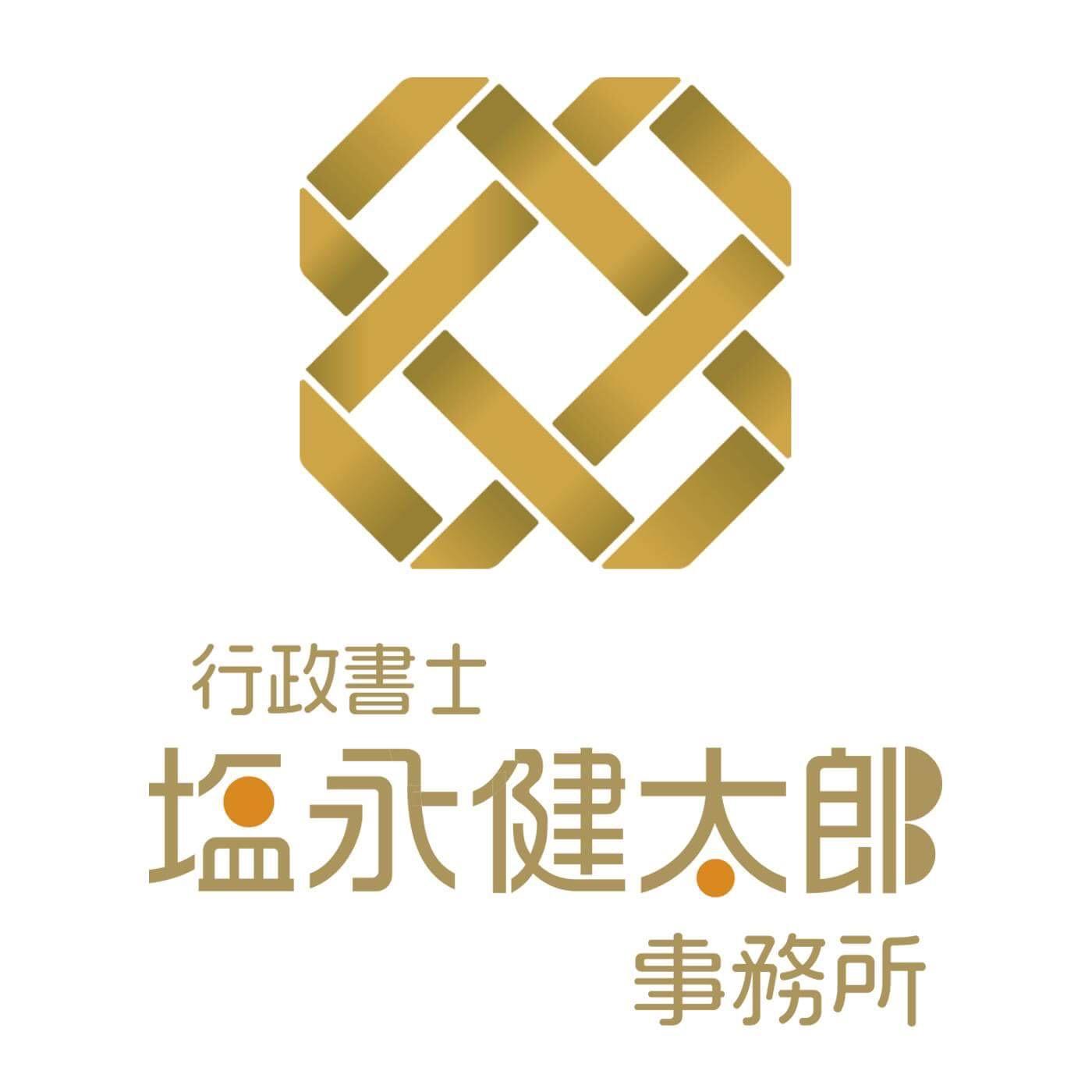 行政書士塩永健太郎事務所(熊本)