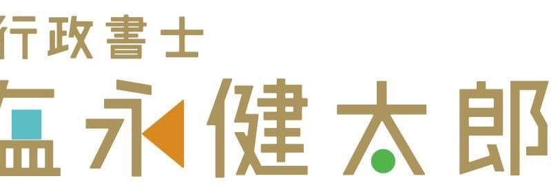 熊本県の高齢者支援講演会と無料相談会のお知らせ