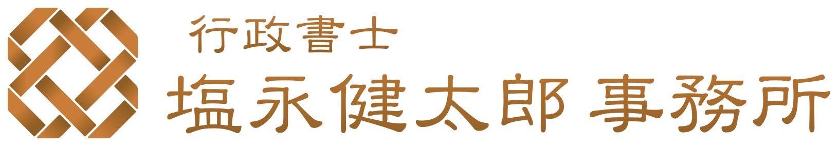 熊本県内の法人、個人事業主様向け顧問契約のご案内