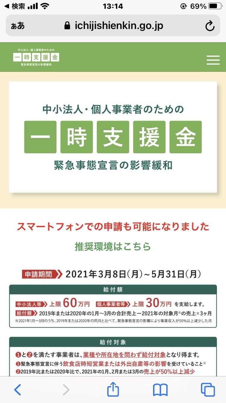 熊本 一時支援金