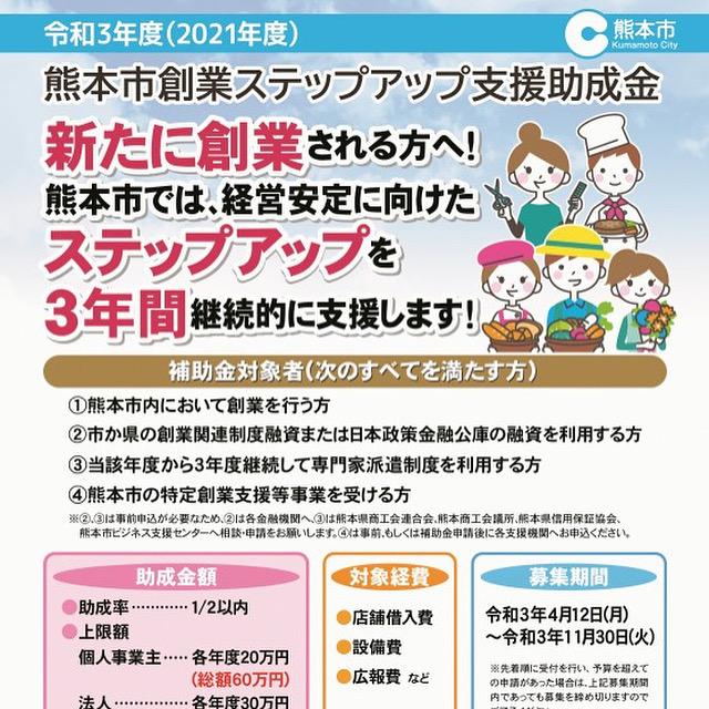 熊本市 創業支援